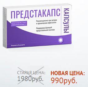 купить предстакапс в Новочебоксарске