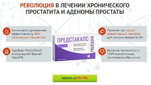 самые эффективные схемы лечения лечение простатита