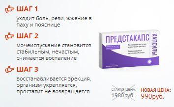 лечение острого простатита симптомы и лечение форум